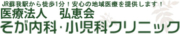 千葉市中央区南町で内科を中心にQOLの向上を目指すそが内科・小児科クリニック
